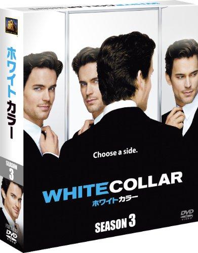 ホワイトカラー シーズン3 (SEASONSコンパクト・ボックス) [DVD]の詳細を見る