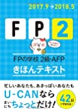 '17~'18年版 FPの学校 2級・AFP きほんテキスト【オールカラー】 (ユーキャンの資格試験シリーズ)