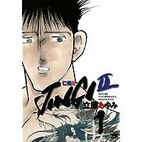 JINGI II 1 (ヤングチャンピオン・コミックス)