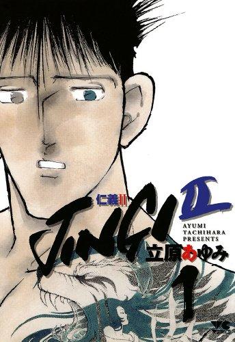 [立原あゆみ] JINGI II 第01巻
