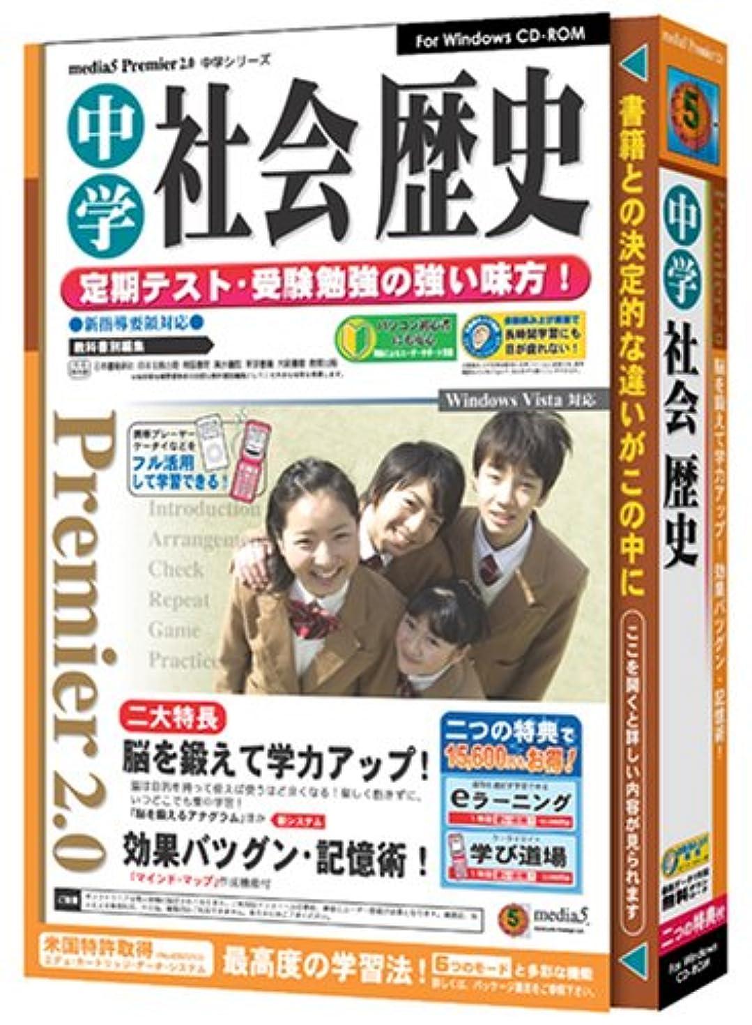 廃棄する旅客髄media5 Premier 2.0  中学社会 歴史