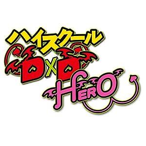 ハイスクールD×D HERO