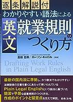 逐条解説付 わかりやすい語法による 英文就業規則のつくり方