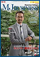 MJ BUSINESS(MYANMAR EDITION) 2018年12月号