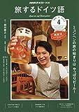 NHKテレビテレビ旅するドイツ語 2019年 04 月号 [雑誌]
