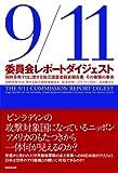 9/11委員会レポート ダイジェスト―同時多発テロに関する独立調査委員会報告書、その衝撃の事実