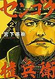 センゴク権兵衛(2) (ヤンマガKCスペシャル) 画像
