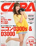 CAPA (キャパ) 2009年 09月号 [雑誌]
