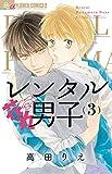 レンタル花丸男子 (3) (フラワーコミックスアルファ)
