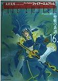 ファイアーエムブレム 聖戦の系譜 (16)