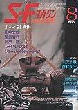 S-Fマガジン 1986年08月号 (通巻342号) ホラーSF特集