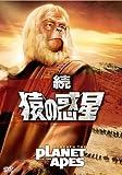 続・猿の惑星[DVD]