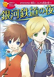 10歳までに読みたい日本名作1 銀河鉄道の夜