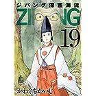 ジパング 深蒼海流(19) (モーニングコミックス)