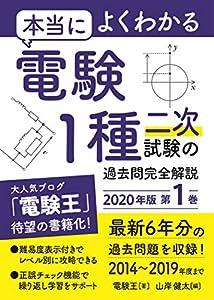 本当によくわかる電験1種二次試験の完全解説 2020年版 第1巻 (電験王ブックス)