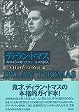 ディラン・トマス: 海のように歌ったウェールズの詩人