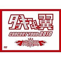 タッキー&翼 CONCERT TOUR 2010 滝翼祭
