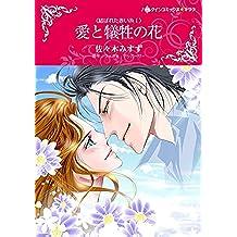 愛と犠牲の花 結ばれた赤い糸 (ハーレクインコミックス)
