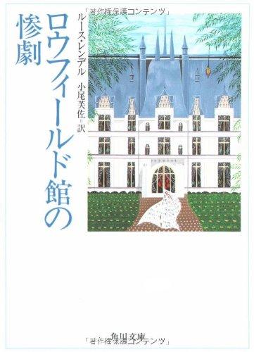 ロウフィールド館の惨劇 (角川文庫 (5709))の詳細を見る
