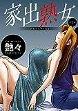 家出熟女 分冊版 : 1 (アクションコミックス)