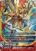 バディファイト/X-SS04-0006 迅雷騎士団の片翼 サンダー・ハルバード 【ノーマル仕様】