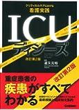 ICUディジーズ 改訂第2版: クリティカルケアにおける看護実践