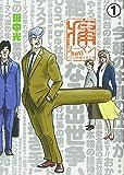 痛リーマンnavi 1 ~ドブ川商事社員名簿~ (グランドジャンプ愛蔵版コミックス)