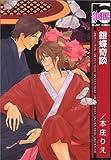 銀蝶奇談 / 本庄 りえ のシリーズ情報を見る