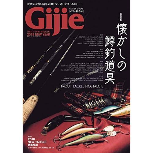 Gijie 2018 新春号 (GEIBUN MOOKS)