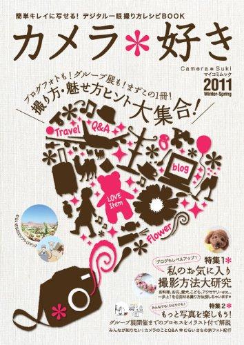 カメラ*好き 2011 Winter-Spring (マイコミムック) (MYCOMムック)