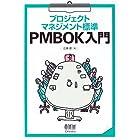 プロジェクトマネジメント標準 PMBOK入門