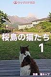 桜島の猫たち 1