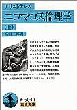 ニコマコス倫理学〈上〉 (岩波文庫)