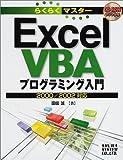 らくらくマスターExcelVBAプログラミング入門2000/2002対応 (らくらくマスターシリーズ)