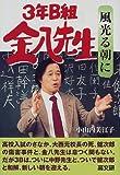 3年B組金八先生 風光る朝に (金八先生シリーズ)