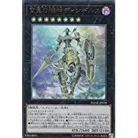 遊戯王 DANE-JP038 宵星の機神ディンギルス (日本語版 ウルトラレア) ダーク・ネオストーム