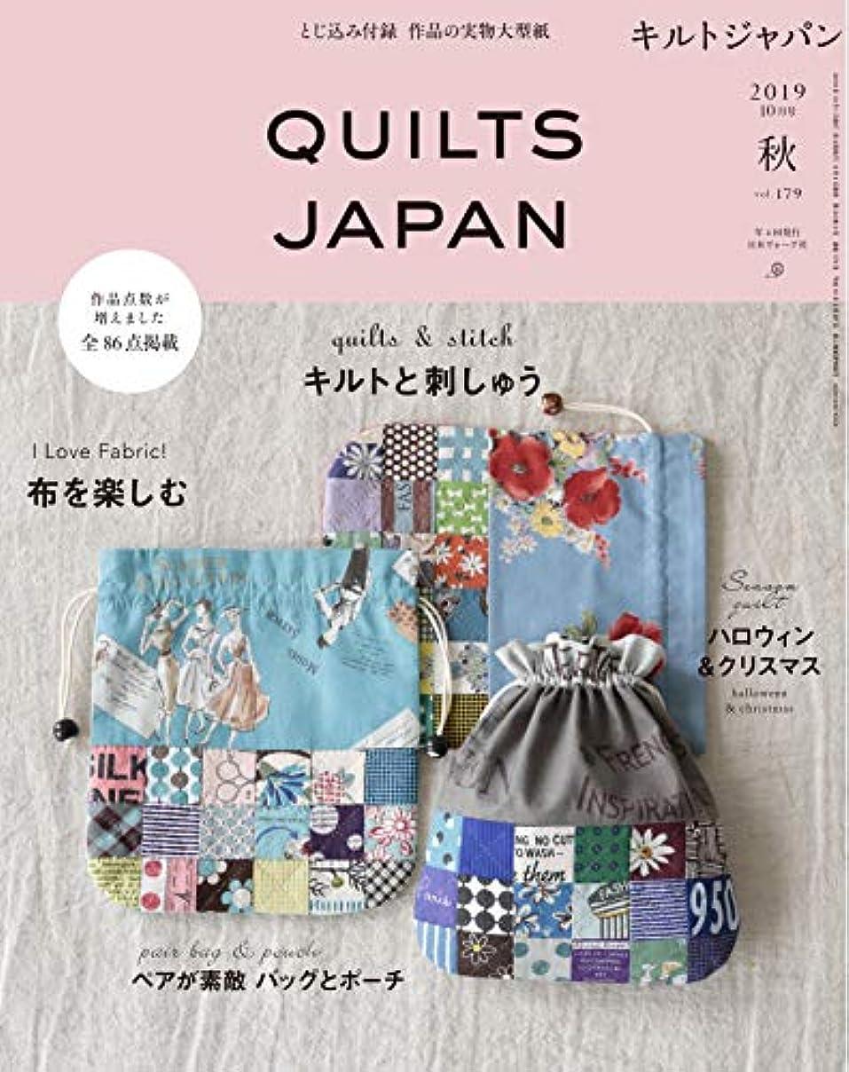 私たちのもの病者結晶キルトジャパン2019年10月号秋 QUILTS JAPAN
