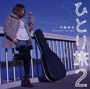 ひとり旅2 / 斉藤麻里