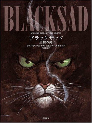 ブラックサッド -黒猫の男-の詳細を見る