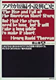 アメリカ短編小説興亡史―とめどもなくあらわれるアメリカの短編小説をめぐる、めどもなくあられもない断片的詳説