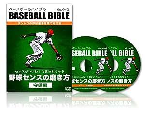 野球センスの磨き方(守備編)【今、日本人内野手がやるべきこと】