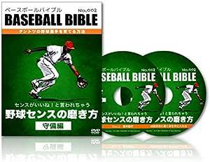 野球センスの磨き方(守備編)【これからの日本人内野手がやるべきこと】