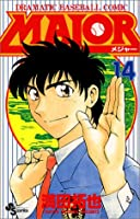 MAJOR(メジャー) (14) (少年サンデーコミックス)