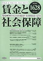 賃金と社会保障 2015年 2/25 号 [雑誌]