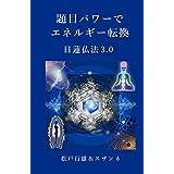 Daimokupower de Energie-Tenkan: Nichiren Buppo 3.0