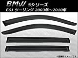 AP サイドバイザー AP-SVTH-BM30 入数:1セット(4枚) BMW 5シリーズ E61 ツーリング 2003年~2010年