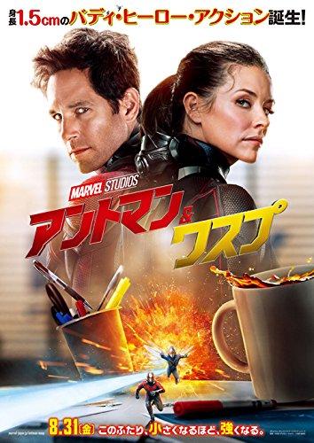 アントマン&ワスプ【DVD化お知らせメール】 [Blu-ray]