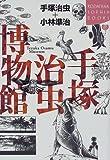 手塚治虫博物館 (講談社SOPHIA BOOKS)