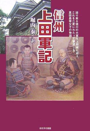 信州上田軍記―迫り来る徳川の大軍を上田城に迎え、これを二度にわたって撃退した真田昌幸父子の物語の詳細を見る