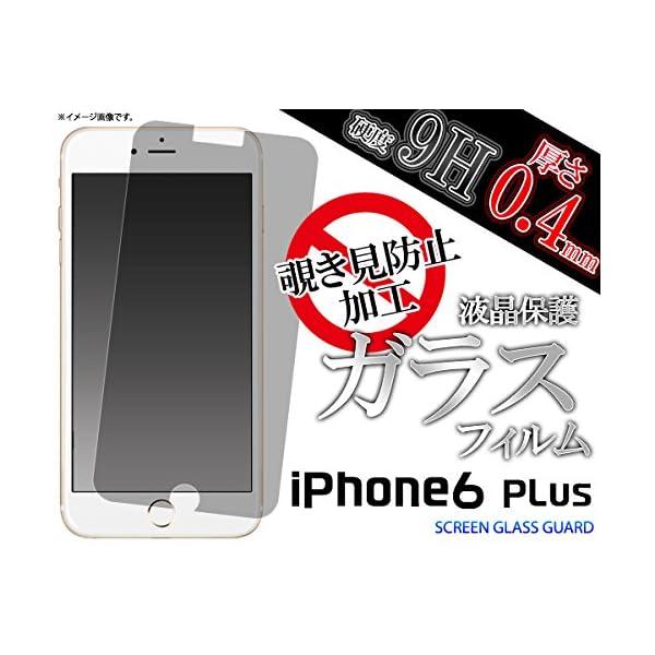PLATA iPhone6 plus iPho...の紹介画像2